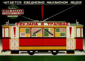 Vintage Russian poster - Advertising in the Tram. Read by millions of people daily! 1927